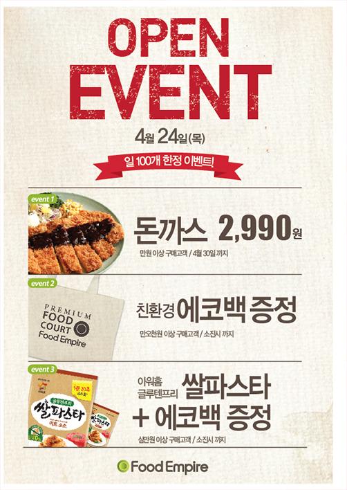 푸드 엠파이어 천안 아산점 오픈 이벤트