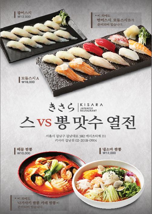 키사라 강남점 스vs뽕 맛수 열전 신메뉴 출시