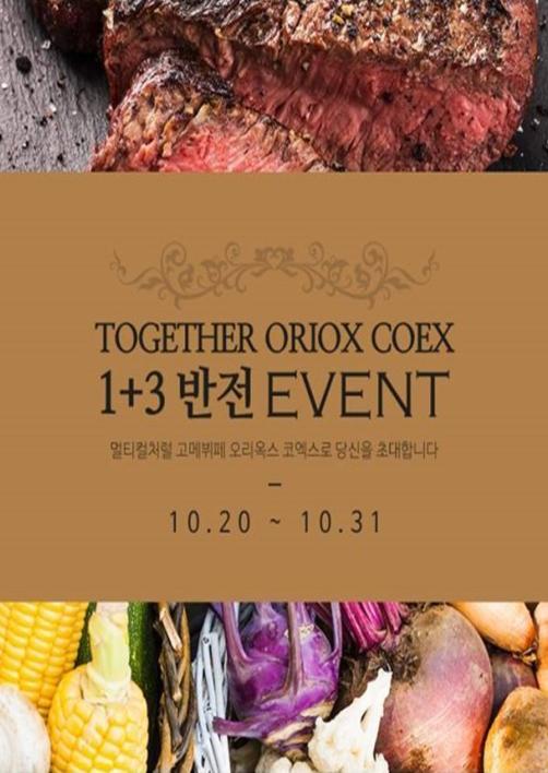 아워홈 호스피탈리티 공식 페이스북 페이지 오픈 기념 이벤트