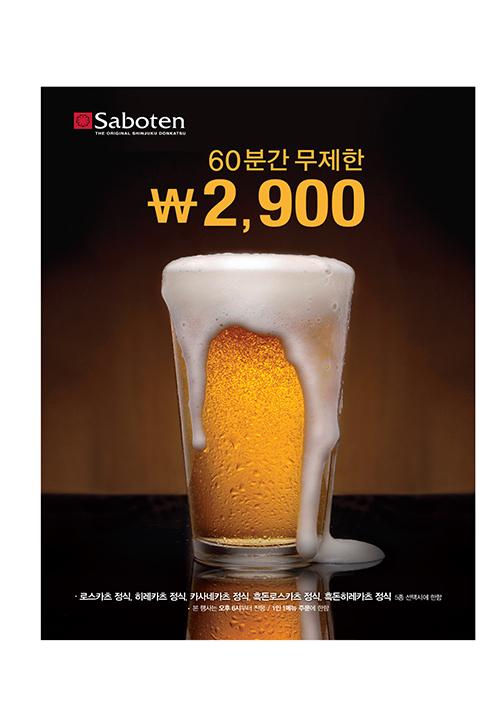 사보텐 선릉역점 2900원 맥주 60분간 무제한 이벤트
