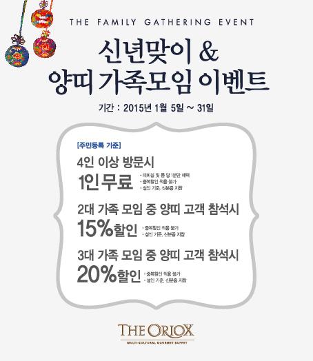 신년맞이 & 양띠 가족모임 이벤트