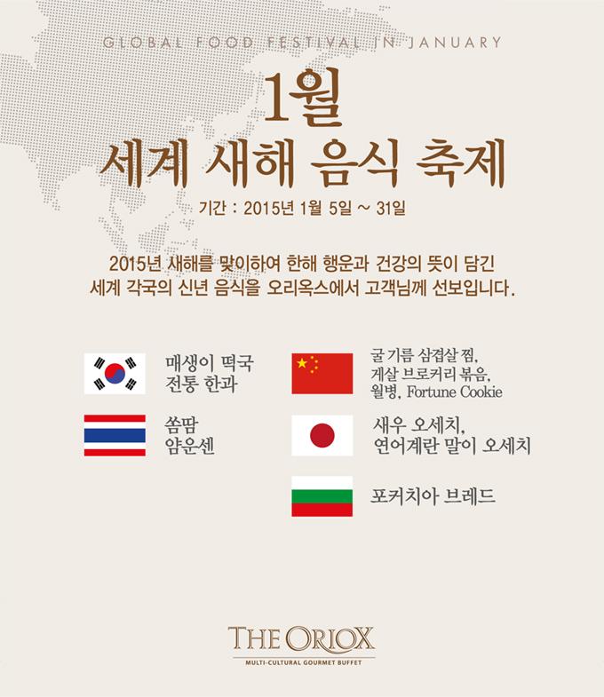 1월 세계 새해 음식축제