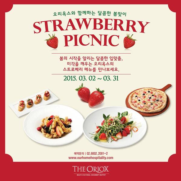 스트로베리 피크닉(Strawberry Picnic)