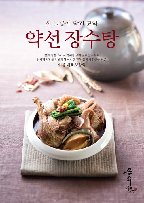 손수헌 - 여름 대표 보양식 판매
