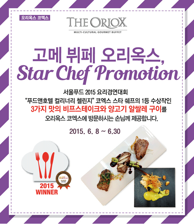 Star Chef Promotion