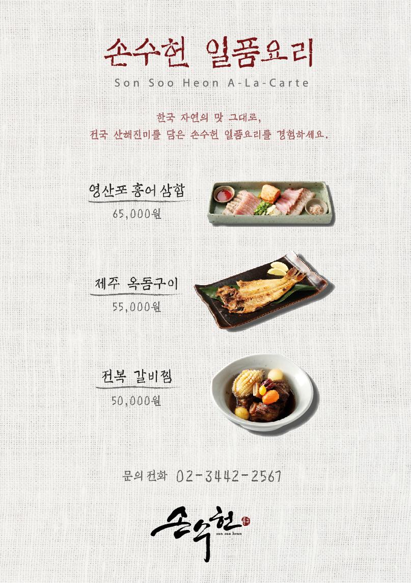 손수헌 일품요리