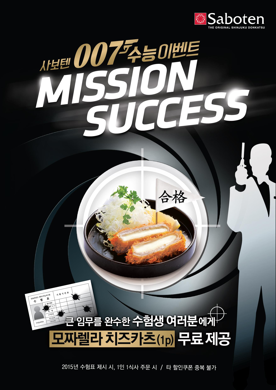 007수능 MISSION SUCESS