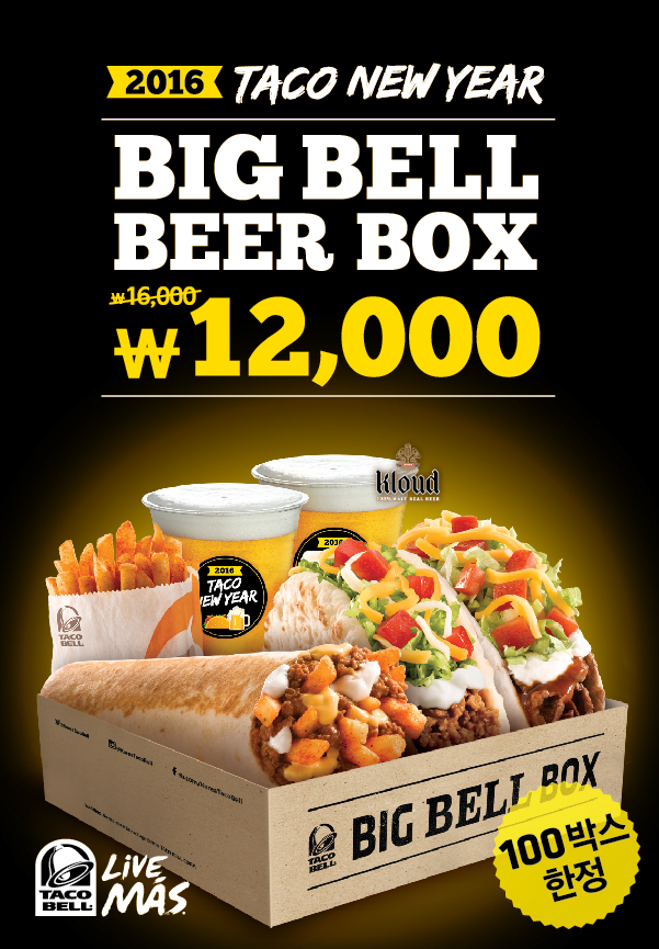 BIG BELL BEER BOX