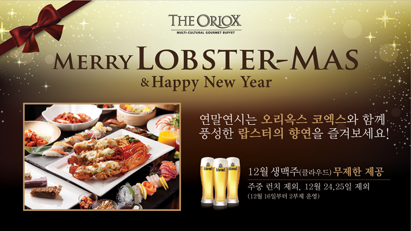 Merry Lobster-Mas