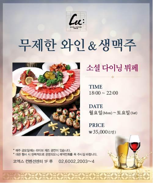 무제한 와인 & 생맥주 소셜다이닝 뷔페