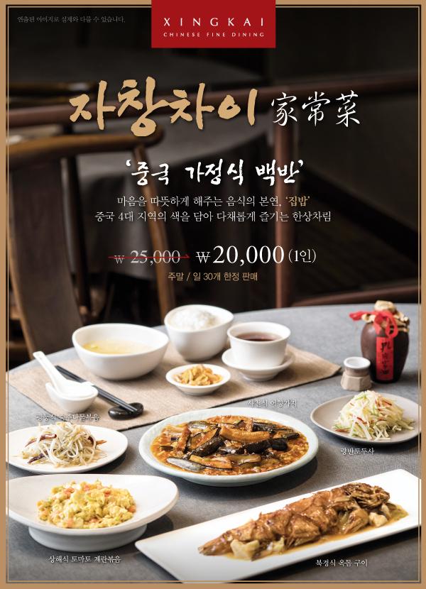 자창차이(家常菜) 중국 가정식 백반