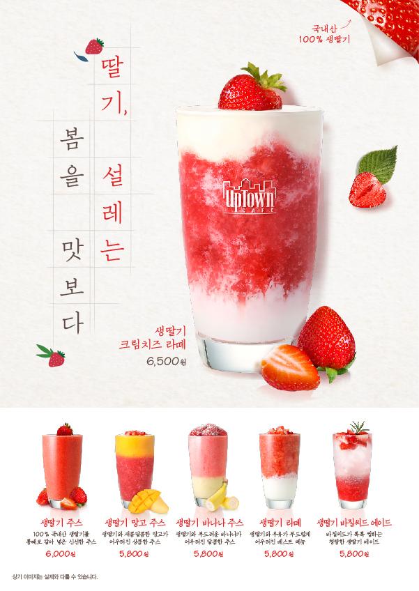 딸기, 설레는 봄을 맛보다