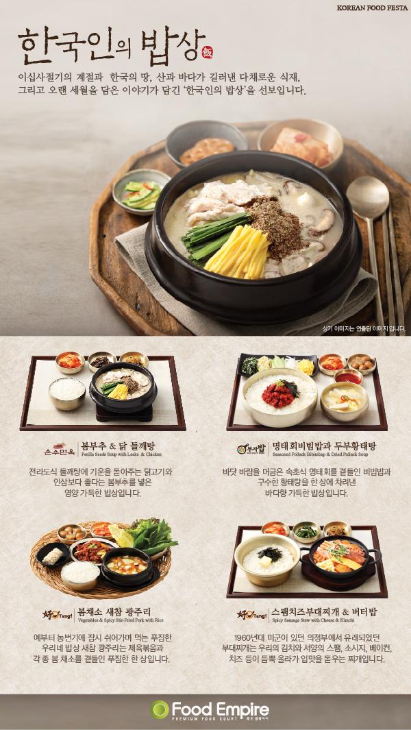 한국인의 밥상