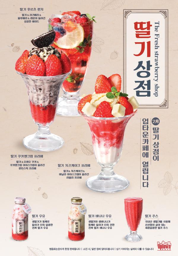 딸기 상점