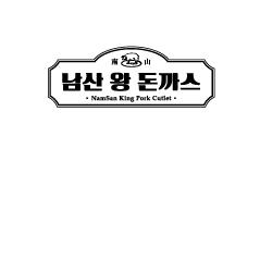 남산왕돈까스