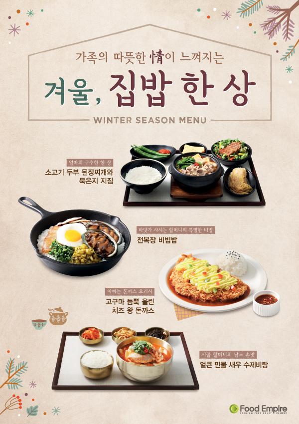 겨울, 집밥 한 상