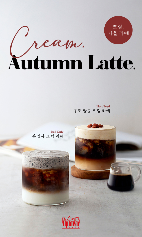Cream, Autumn Latte